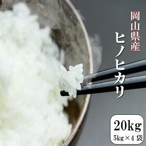 令和2年産 お米 20kg 送料無料 岡山県産ヒノヒカリ 20kg(5kg×4袋)