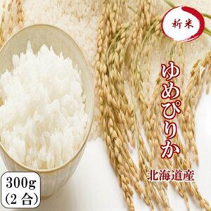 令和元年産 ポイント消化 送料無料 お試し お米 食品 安い 1kg以下 北海道産ゆめぴりか 300g(2合)1袋 メール便