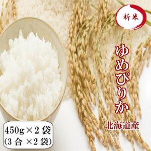 令和元年産 ポイント消化 送料無料 お試し お米 食品 安い 1kg以下 北海道産ゆめぴりか 900g【450g(3合)×2袋】メール便