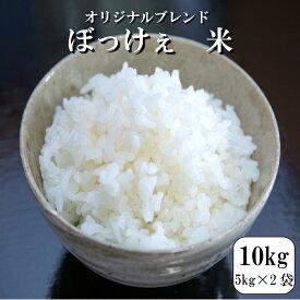 お米 10kg 送料無料 ぼっけぇ(ぼっけえ)米 10kg(5kg×2袋) 国内産