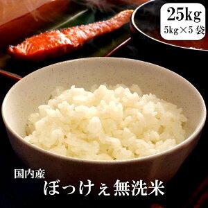 【北海道・沖縄の方限定商品】無洗米 お米 25kg 送料無料 ぼっけぇ無洗米 25kg(5kg×5袋) 国内産