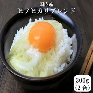 ポイント消化 送料無料 お試し お米 食品 安い 1kg以下 国内産 ヒノヒカリブレンド 300g(2合)1袋 メール便