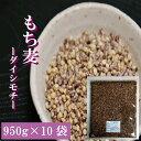 もち麦 国産 ダイシモチ麦 950g×10袋 チャック付き お買い得パック 岡山県産 送料無料 雑穀・雑穀米 古代米 食品 安…