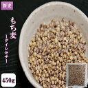 令和元年産 新麦 もち麦 ダイシモチ 450g1袋 国産 岡山県産 500円ぽっきり ワンコイン ポイント消化 送料無料 雑穀・…