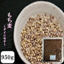 もち麦 国産 ダイシモチ麦 950g 1袋 チャック付き 岡山県産 ポイント消化 送料無料 雑穀・雑穀米 古代米 食品 安い お…