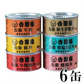 吉野家 缶飯(国産) 非常食用保存食6種6缶セット 送料無料牛丼・牛焼肉丼・豚生姜焼丼・焼塩さば丼・豚丼・焼鶏丼
