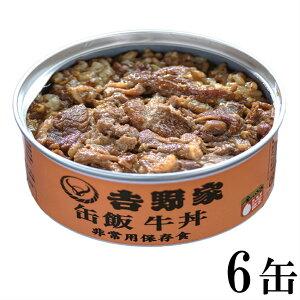 【ポイント5倍】吉野家 缶飯(国産) 牛丼 非常食用保存食 6缶セット 送料無料