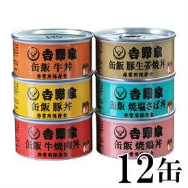 吉野家 缶飯(国産) 非常食用保存食6種12缶セット 送料無料 牛丼・牛焼肉丼・豚生姜焼丼・焼塩さば丼・豚丼・焼鶏丼