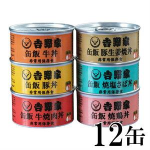 吉野家 缶飯(国産) 6種 非常食用保存食 12缶セット 送料無料 牛丼・牛焼肉丼・豚生姜焼丼・焼塩さば丼・豚丼・焼鶏丼