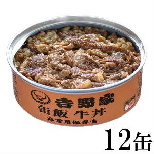 吉野家 缶飯(国産) 牛丼 非常食用保存食 12缶セット 送料無料