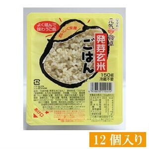 【ポイント10倍】パックご飯【元気な食卓 発芽玄米ごはん】150g×12パック 送料無料