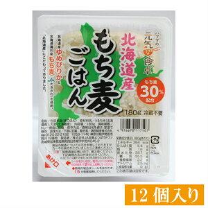 パックご飯【元気な食卓 北海道産もち麦ごはん】180g×12パック 送料無料 濱田精麦