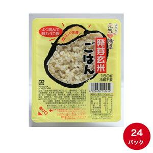 パックご飯【元気な食卓 発芽玄米ごはん】150g×24パック 送料無料 濱田精麦