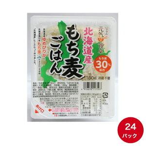 パックご飯【元気な食卓 北海道産もち麦ごはん】180g×24パック 送料無料 濱田精麦