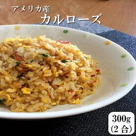 ポイント消化 送料無料 お試し お米 食品 安い 300円ぽっきり 1kg以下 30年産アメリカ産カルローズ 300g(2合)1袋 メール便