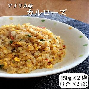 ポイント消化 送料無料 お試し お米 食品 安い 1kg以下 30年産アメリカ産カルローズ 900g【450g(3合)×2袋】メール便
