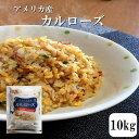 お米 10kg 送料無料 30年産 アメリカ産カルローズ10kg 1袋※北海道・沖縄の方は送料756円かかります。