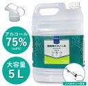 【アルコール消毒液】 業務用 5L 高濃度75% (vol%) 日本製 70%以上 大容量 除菌 抗菌 滅菌 【助成金 補助金】 アル…