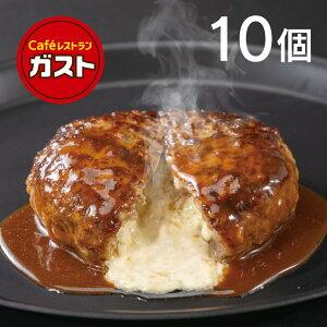 ガスト チーズINハンバーグ 10個冷凍 焼成 ハンバーグ 150gデミグラスソース付電子レンジであたためるだけ
