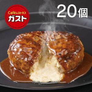 ガスト チーズINハンバーグ 20個冷凍 焼成 ハンバーグ 150gデミグラスソース付電子レンジであたためるだけ
