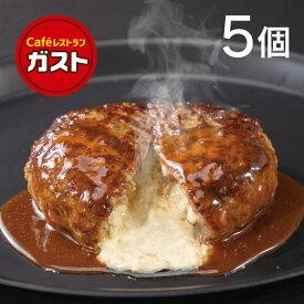 ガスト チーズINハンバーグ 5個冷凍 焼成 ハンバーグ 150gデミグラスソース付電子レンジであたためるだけ