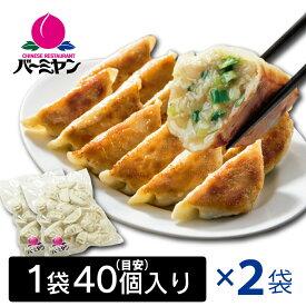 バーミヤン 冷凍 生餃子 2袋80個 ( 目安40個入り×2袋)1個約23g 満足サイズ餃子のタレ付 自社工場製造 無添加