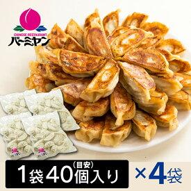 バーミヤン 冷凍 生餃子 4袋 160個 ( 目安40個入り×4袋) 1個約23g 満足サイズ 餃子のタレ付 自社工場製造