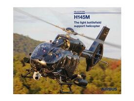 【Airbus H145M Poster】 エアバス ヘリコプター ポスター