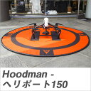 HOODMAN - ヘリポート150