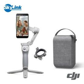 DJI OM 4 - 撮影ベーシックセット オズモ モバイル 4 セット OSMO MOBILE 4 三脚付き スマートフォン用スタビライザー 3軸ジンバル