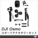 DJI OSMO スポーツアクセサリーキット