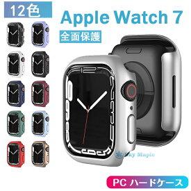 Apple Watch7 ケース Apple Watch series 7 カバー apple watch7 保護ケース Apple watch7 カバー apple watch series7 45mm ケース かわいい apple watch series 7 ケース 41mm アップルウォッチ 保護カバー iWatch7 PCフレーム ハードケース クリア おしゃれ 耐衝撃 マット