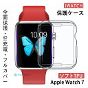 Apple Watch7 ケース Apple Watch series 7 カバー Apple watch7 カバー apple watch7 保護ケース クリア apple watch…