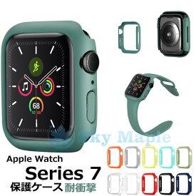 Apple Watch Series 7 カバー Apple Watch Series 41mm 45mm 保護ケース apple watch S7 カバー アップルウォッチ 保護カバー おしゃれ かわいい 耐衝撃 case レディース iWatch7 ケース ハードケース 2021 耐衝撃 頑丈 傷防止 人気 かっこいい シンプル Apple Watch ケース