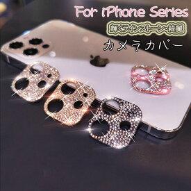一部在庫発送 iPhone13 Mini iPhone 13 Pro iPhone 13 pro Max iPhone12 Mini iPhone 12 Pro iPhone 12 pro Max iPhone11 11 pro 11 Pro Max カメラ レンズ フィルム カバー カメラフィルム レンズカバー ラインストーン キラキラ 綺麗 保護カバー レンズ保護 おしゃれ 高級