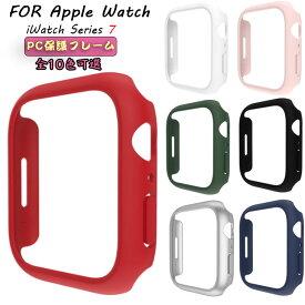 Apple Watch7 ケース Apple Watch series 7 カバー Apple watch7 カバー apple watch7 保護ケース apple watch series7 45mm ケース 高級 apple watch series 7 用 ケース 41mm アップルウォッチ 保護カバー iWatch7 PCフレーム ハードケース バンパーケース おしゃれ 耐衝撃