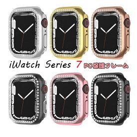Apple Watch7 ケース Apple Watch series 7 カバー Apple watch7 カバー apple watch7 保護ケース apple watch series7 45mm ケース apple watch series 7 用 ケース 41mm アップルウォッチ 保護カバー iWatch7 PCフレーム ラインストーン メッキ加工 綺麗 可愛い 女性向け