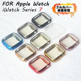 Apple Watch7 ケース Apple Watch series 7 カバー Apple watch7 カバー apple watch7 保護ケース apple watch series7 45mm ケース 高級 apple watch series 7 用 ケース 41mm アップルウォッチ 保護カバー iWatch7 フルーカバー 全面保護 TPU メッキ加工 おしゃれ 可愛い