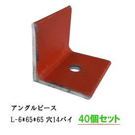 穴あきアングルピース L-6*65 L=80 赤錆塗装材使用【40個セット】