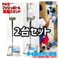 【2台セット】プッシュボトル足踏スタンド【PAS-001-ST】簡易組立式足踏み式の消毒液スタンド(容器なし)すべて国産の材料を使用ひとつひとつ丁寧に手作業にて加工しています消毒スタンド足踏み