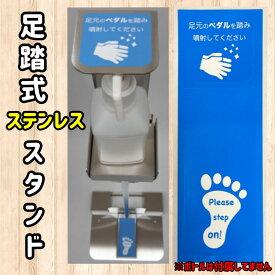 【ステンレス製】プッシュボトル足踏スタンド【PAS-001-ST】簡易組立式 足踏み式の消毒液スタンド(容器なし)  すべて国産の材料を使用 ひとつひとつ丁寧に手作業にて加工しています アルコール 消毒 スタンド 足踏み