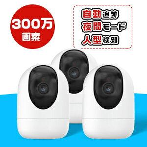 防犯カメラ ワイヤレス 屋内ペットカメラ WIFI 300万画素 夜間対応 動体検知 パンチルト 音声記録可能 赤外線感知 留守 ベビーモニター 日本語アプリ 事務所 いたずら防止 盗難防止 予約受付