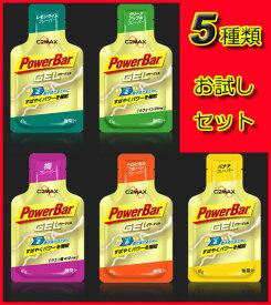 【PowerBar/パワーバー】 Gel All flavor set / 【ヤマトDM便のみ】 ランニングにお薦め パワージェル 全フレーバー セット 【トレイルランニング 対象商品】 【代引不可】