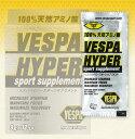 VESPA HYPER ベスパハイパー スポーツサプリメント 【トレイルランニング 対象商品】 【代引不可】