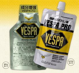 トレイルランニング VESPA PRO ベスパプロ スポーツサプリメント 【代引不可】