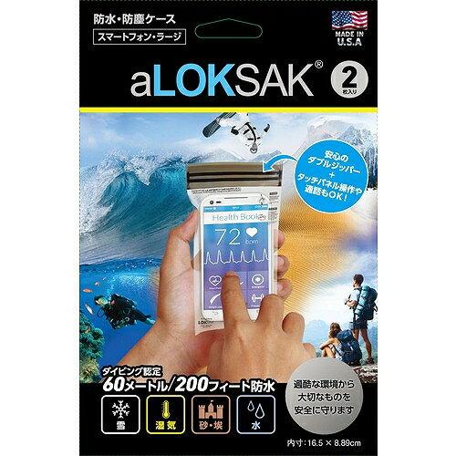 【LOKSAK/ロックサック】 防水マルチケース (2枚入) iPhoneなどスマートフォンに最適 / スマートフォンラージ 内寸:89×165mm【ヤマトDM便のみ】【代引不可】