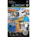【LOKSAK/ロックサック】 防水マルチケース (4枚入) 小さめサイズを含めたセット / スモールマルチパックセット (XXS、XS、S、M 各1枚)【ヤマ...
