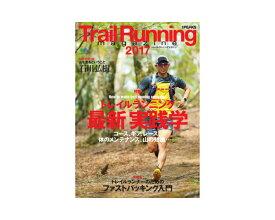 Trail Running magazine 2017【宅配・代引不可】 【ラッキーシール対応】