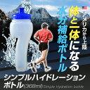 【郵便+送料無料】シンプル ハイドレーション ボトル (368ml) / Simple Hydration bottle 13oz<代引不可>