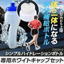 【郵便+送料無料】シンプルハイドレーションボトル+ホワイトキャップセット